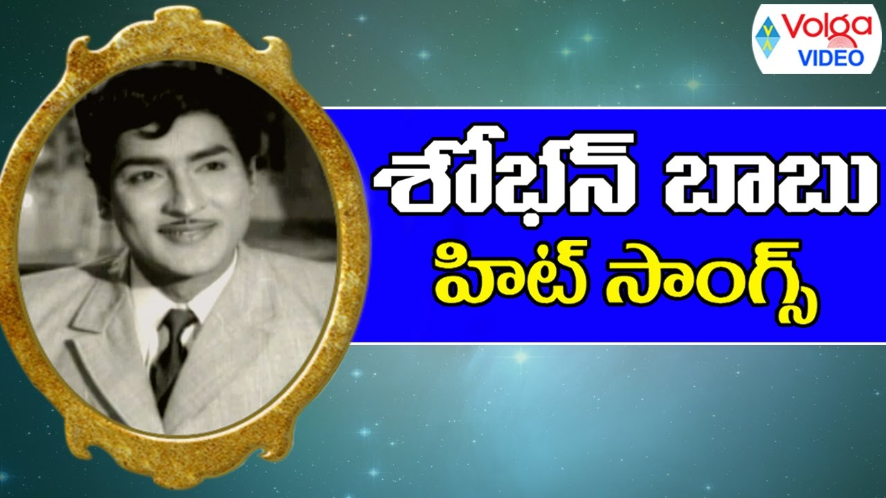Sobhan Babu Hit Songs - YouTube