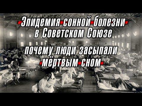 Эпидемия сонной болезни в Советском Союзе: почему люди засыпали мёртвым сном