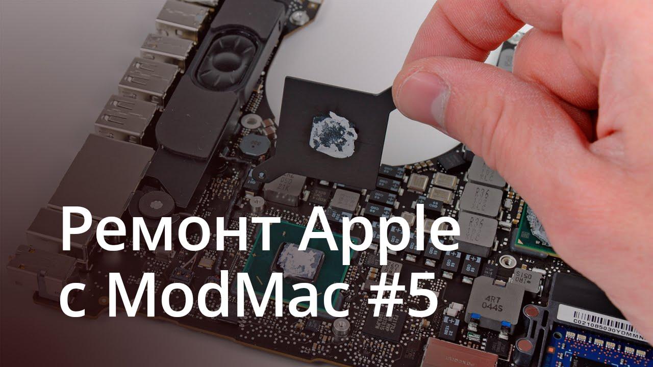 Ремонт Apple: спросите ModMac #5