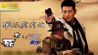 【1080P Full Movie】《弹无虚发之死亡之海  》/ Battle: Sea of Death 生命禁区中你死我活的火拼 放长线钓大鱼(亓航 / 陈之辉 / 霍蓉 / )