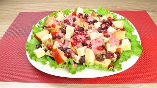 Праздничный  салат с курицей, яблоками и клюквой   Festive  cranberry salad