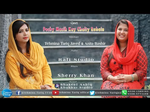 Worship song Pechy Masih Kay Chalty Rahain by Tehmina tariq  and Anita bashir