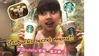 【試食】試飲starbucks secret menu!starbucks都可以飲到奶油啤酒和Nutella既飲品?!到底有沒有伏?▼Vicky's Channel▼