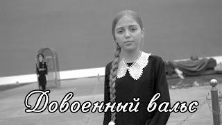 Софья Фисенко - Довоенный Вальс