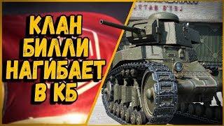 КЛАН БИЛЛИ НАГИБАЕТ В КБ #1   World of Tanks