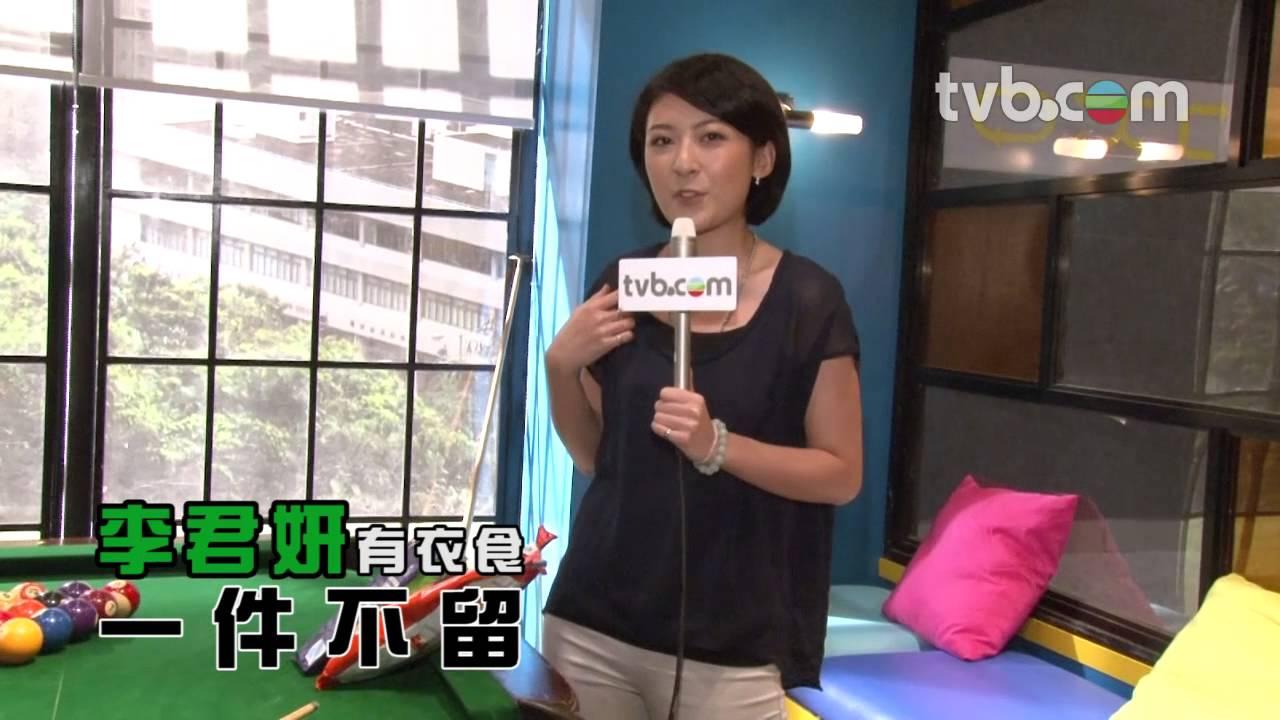 《名門暗戰》幕後追擊 - 李君妍食曬廠D零食 (TVB) - YouTube
