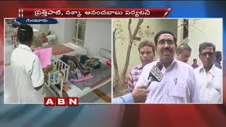 TDP Leaders Sudden Visits Guntur Govt Hospital