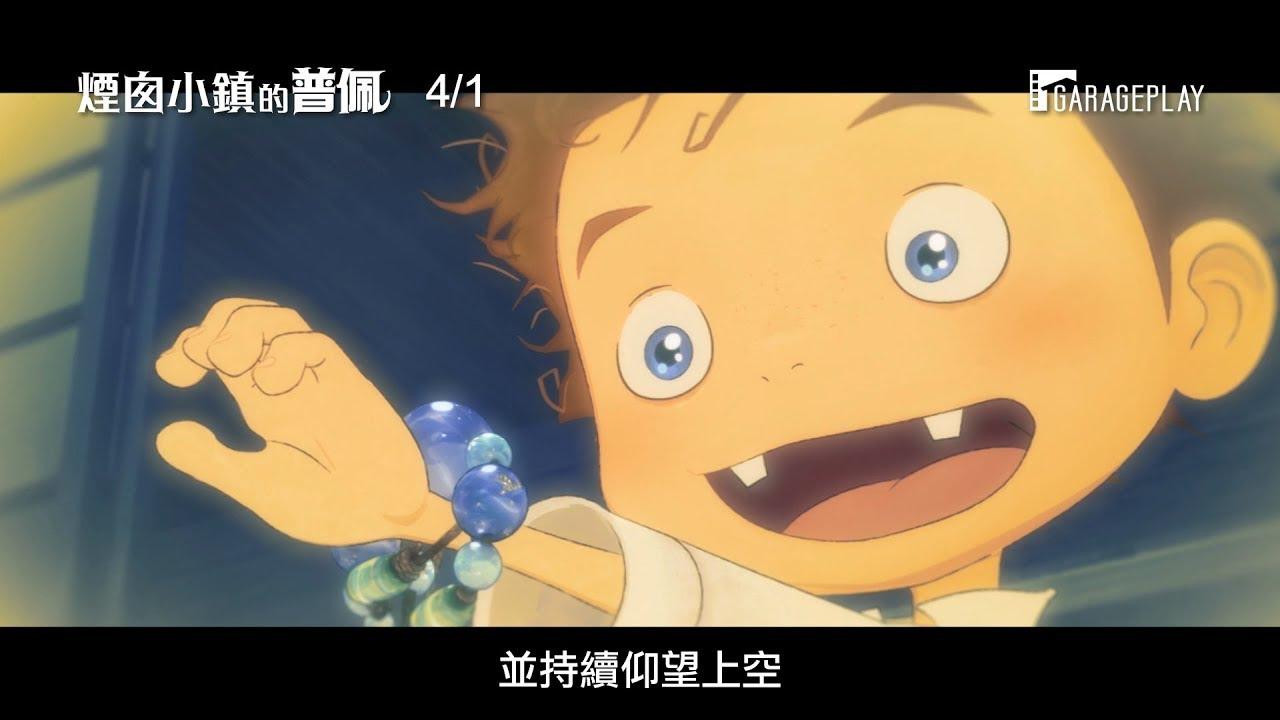 「映画 えんとつ町のプペル」が、いよいよ4/1より台湾で公開!