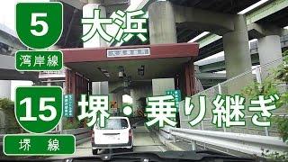 【車載動画】阪神高速湾岸線大浜・堺線堺乗り継ぎ
