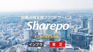 【東芝】設備点検支援クラウドサービス Sharepo 「メーター検針業務編」