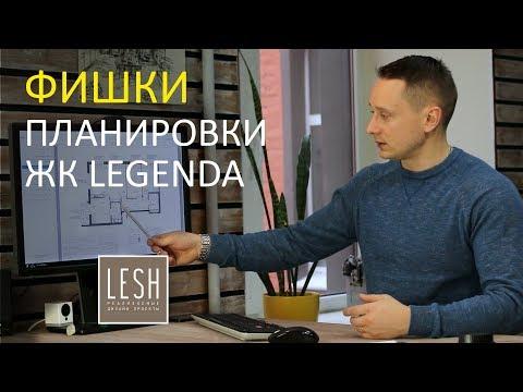 Проектирование квартиры в ЖК Легенда, Сложная планировка кухни | LESH дизайн интерьера