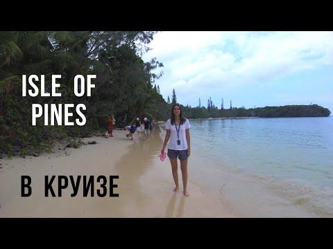 В круизе: Isle Of Pines
