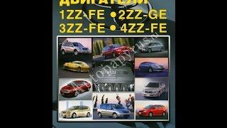 Руководство по ремонту Двигатели TOYOTA 1ZZ-FE / 2ZZ-GE / 3ZZ-FE / 4ZZ-FE