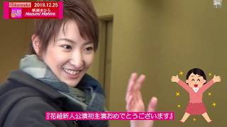 「CASANOVA」帆純まひろさん新公初主演おめでとう華優希さんヒロインめおでとう