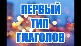 ФИНСКИЙ ЯЗЫК | 1-ЫЙ ТИП ГЛАГОЛОВ