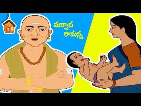 Telugu Moral Story For Kids | Maryada Ramanna | Animated Cartoon Stories | Bommarillu