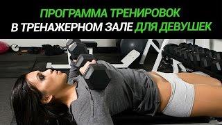 Программа тренировок для девушек в тренажерном зале