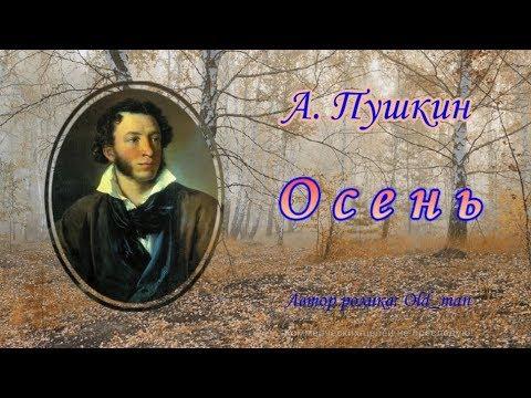 """Стихи - А. Пушкин - """"Осень"""""""