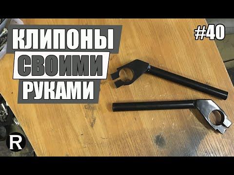 40. КЛИПОНЫ своими руками. Каферейсер BMW R100 из Урала/ Райни