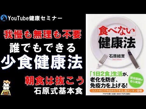 【断食・少食】石原先生の少食法:「食べない健康法」を解説【本要約】