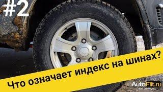 видео Индекс скорости шин