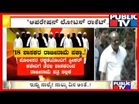 BJP's New 'Operation Lotus Rocket' Begins, 18 Unhappy MLA's May Hand Resignation To Speaker