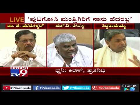 HD Revanna Denies Any Role in Dr G Parameshwar Losing Home Portfolio