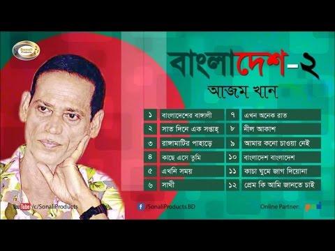 Azam Khan - Bangladesh 2   বাংলাদেশ ২   Full Audio Album   Sonali Products