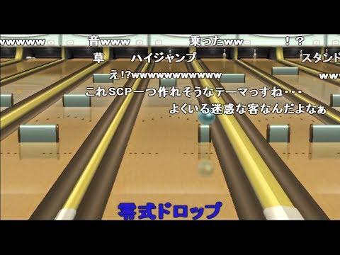 【コメ付き】TASさんの異次元ボーリング【かべよけ】