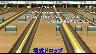 【コメ付き】TASさんの異次元ボーリング【かべよけ】 thumbnail