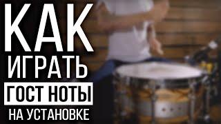 Уроки на барабанах. Москва. Как играть гост ноты?