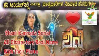 Shani Kannada Serial All Charecters Real Name With their Photo | Shani Kannada Serial Full Cast