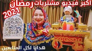 اكبر فيديو مشتريات زينة رمضان2021?وفوانيس ايكيا هدايا لكل المتابعين وهدايا رمضانية جديدة.??الفرحة