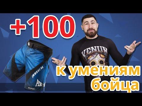 ШОРТЫ ДЛЯ MMA ✔ Обзор шорт Peresvit Immortal и Legend