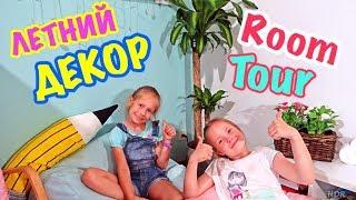 ROOM TOUR 2018 /ЛЕТНИЙ ДЕКОР КОМНАТЫ/ НАША НОВАЯ КОМНАТА