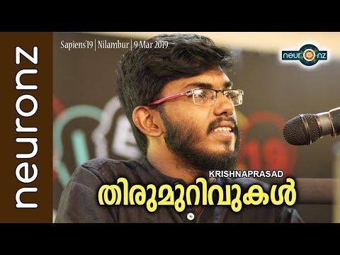 തിരുമുറിവുകള് | Circumcision - Krishna Prasad