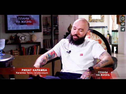Лимфома 4-й стадии. РИНАТ КАРАМБА, татуировщик и онко-блогер