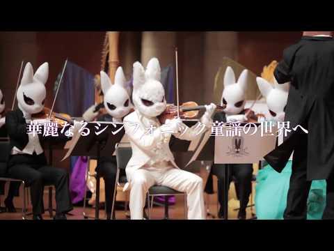 8月10日(木)東京芸術劇場    ズーラシアンフィルハーモニー管弦楽団