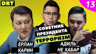 ИГРА ПРЕСТОЛОВ,  ТЕРРОРИЗМ, СИРИЯ(DRT Podcast 13)