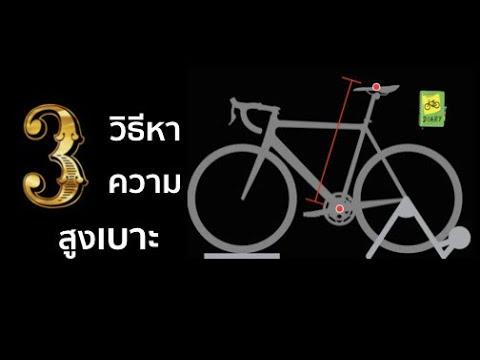 3 วิธีหาความสูงของเบาะจักรยาน ( Inseam หลักอาน )