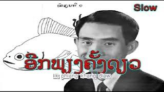 ອີກພຽງຄັ້ງດຽວ  :  ຄຳເຕີມ ຊານຸບານ  -  Khamteum SANOUBANE  (VO)  ເພັງລາວ ເພງລາວ เพลงลาว lao song