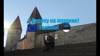 Из Казани до Европы на машине! Эстония - прогулка по городу.