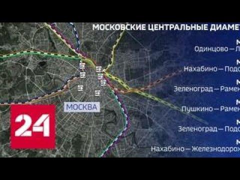 Московские диаметры: кто окажется в числе первых пассажиров? - Россия 24