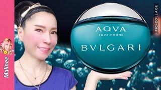 Bvlgari Aqva Pour Homme #รีวิวน้ำหอมผู้ชาย หญิง Aqua กลิ่นสะอาดสดชื่น EDT