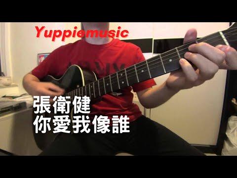 #146 張衛健 - 你愛我像誰 (《小寶與康熙》主題曲)(自彈自唱)