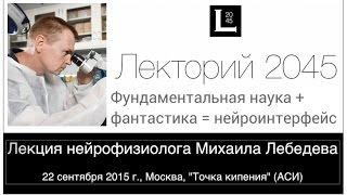 Михаил Лебедев: Фундаментальная наука + фантастика  = нейроинтерфейс