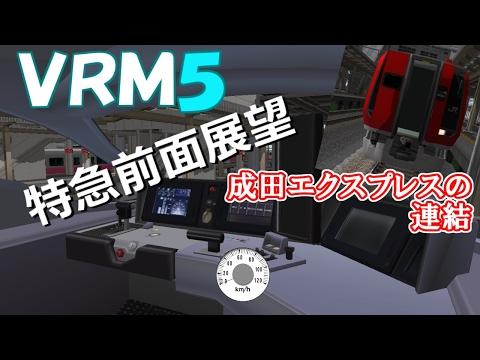 VRM5 鉄道模型シミュレーター5 都会駅レイアウト(本線外回り) 特急 E657系