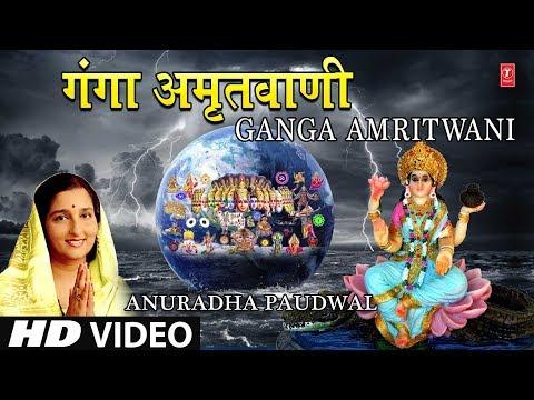 2019 Special   Ganga Amritwani ANURADHA PAUDWAL HD Video
