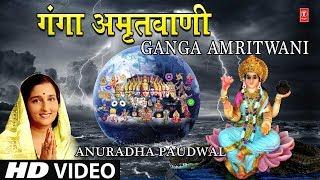 मकर संक्रांति कुंभ मेला 2019 Special गंगा अमृतवाणी Ganga Amritwani, ANURADHA PAUDWAL HD Video