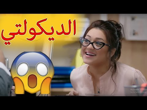 وسعت الديكولتي عشان مديرها يعبرها ويريل عليها ..!